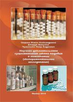 Научное доказательство существования закона подобия в гомеопатии (экспериментальное исследование)